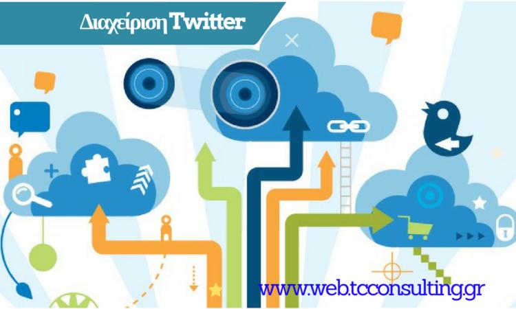 Διαχείριση Twitter